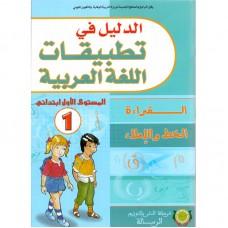 الدليل في تطبيقات اللغة العربية1