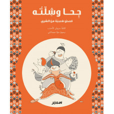 جحا وشلّته: قصص شعبية من الشرق
